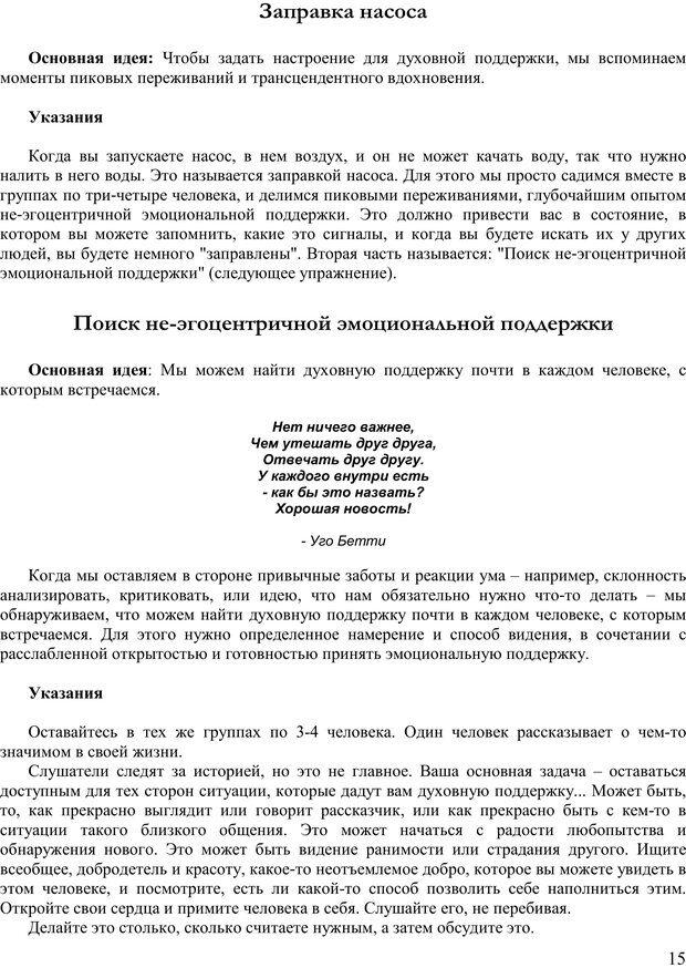 PDF. Пособие по самоисследованию при поддержке напарников. Курц Р. Страница 14. Читать онлайн