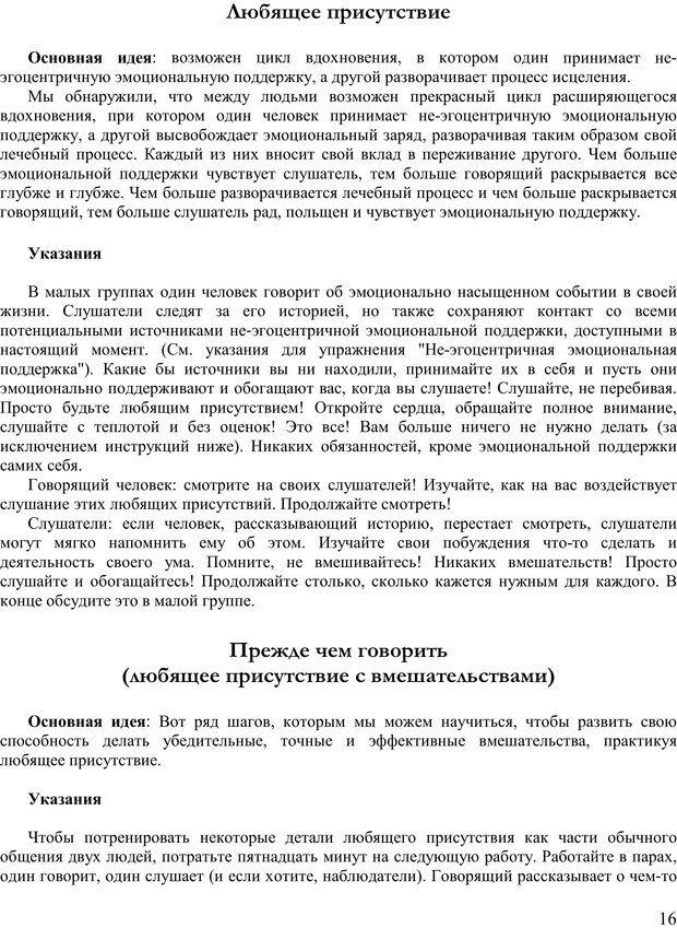 PDF. Пособие по самоисследованию при поддержке напарников. Курц Р. Страница 15. Читать онлайн