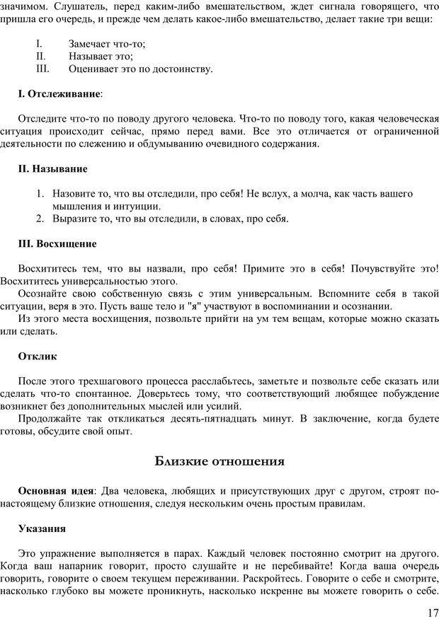 PDF. Пособие по самоисследованию при поддержке напарников. Курц Р. Страница 16. Читать онлайн