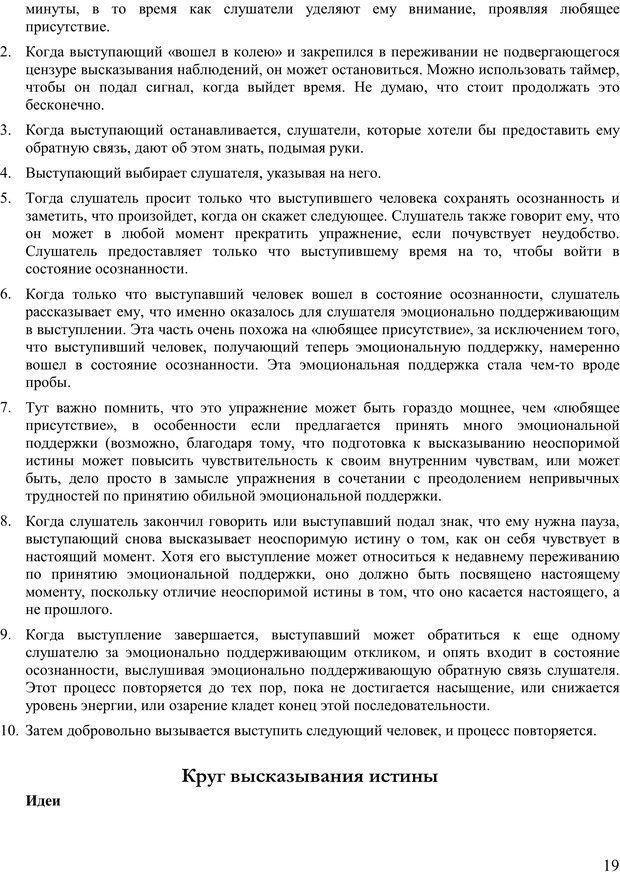 PDF. Пособие по самоисследованию при поддержке напарников. Курц Р. Страница 18. Читать онлайн