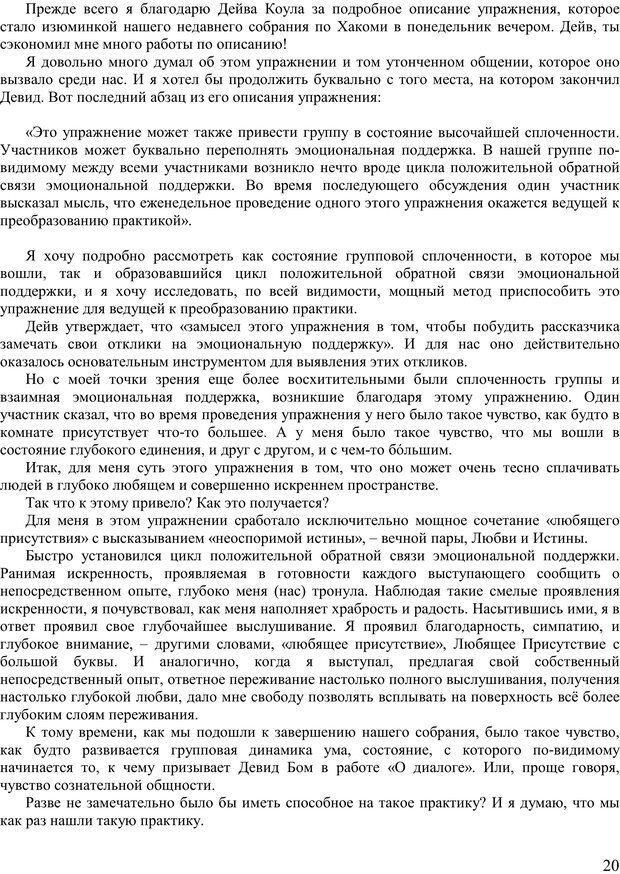 PDF. Пособие по самоисследованию при поддержке напарников. Курц Р. Страница 19. Читать онлайн