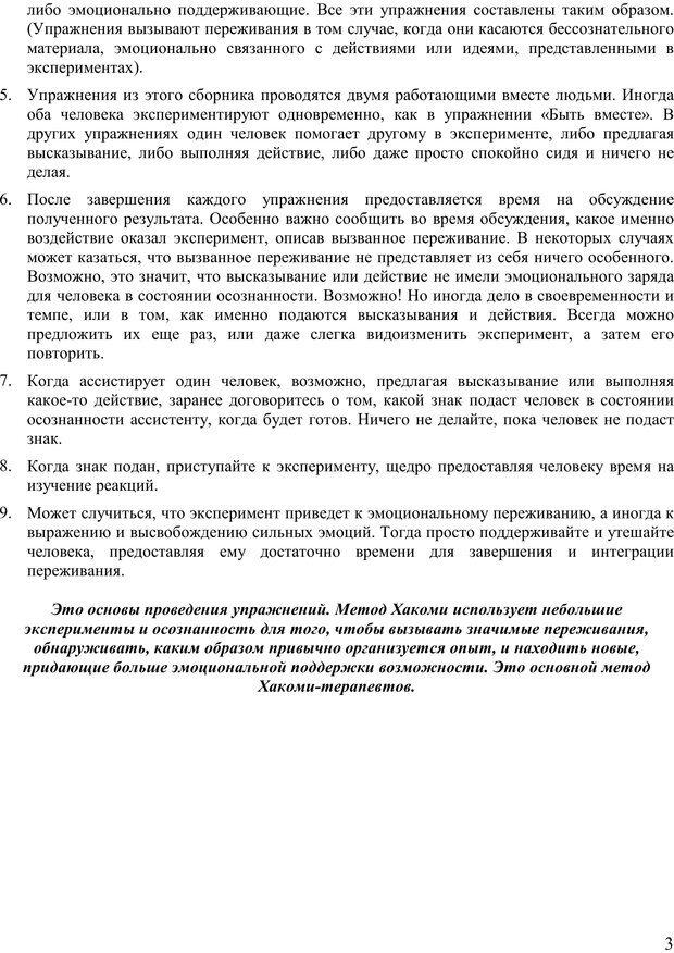 PDF. Пособие по самоисследованию при поддержке напарников. Курц Р. Страница 2. Читать онлайн