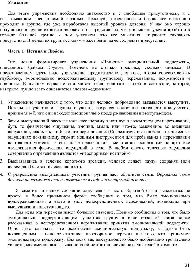 PDF. Пособие по самоисследованию при поддержке напарников. Курц Р. Страница 20. Читать онлайн