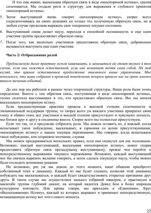 PDF. Пособие по самоисследованию при поддержке напарников. Курц Р. Страница 21. Читать онлайн