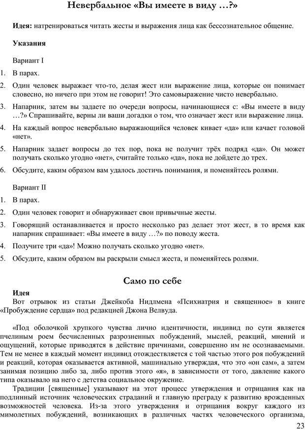PDF. Пособие по самоисследованию при поддержке напарников. Курц Р. Страница 22. Читать онлайн