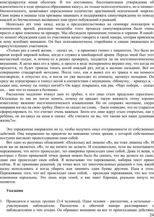 PDF. Пособие по самоисследованию при поддержке напарников. Курц Р. Страница 23. Читать онлайн