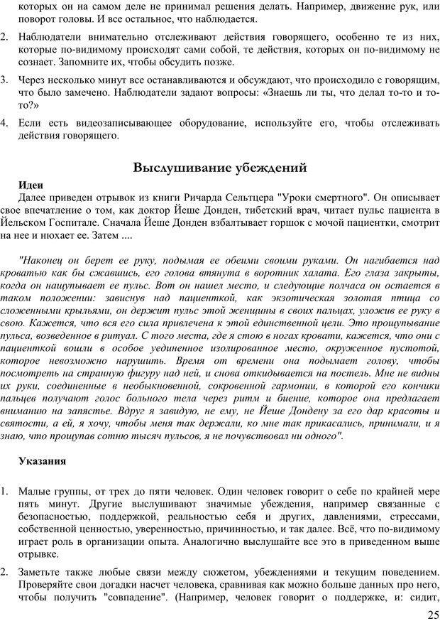 PDF. Пособие по самоисследованию при поддержке напарников. Курц Р. Страница 24. Читать онлайн