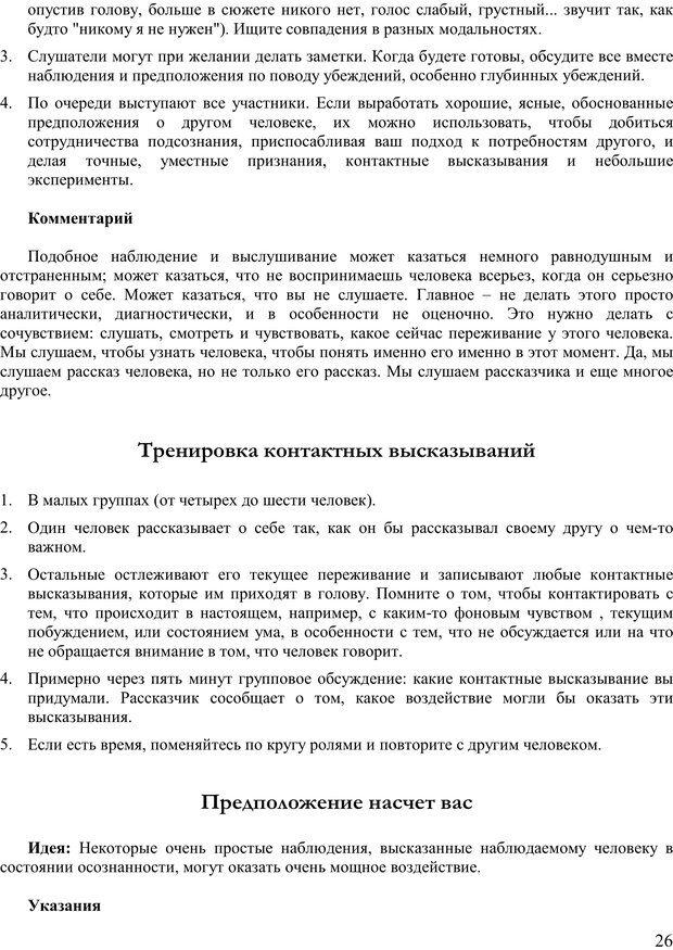 PDF. Пособие по самоисследованию при поддержке напарников. Курц Р. Страница 25. Читать онлайн