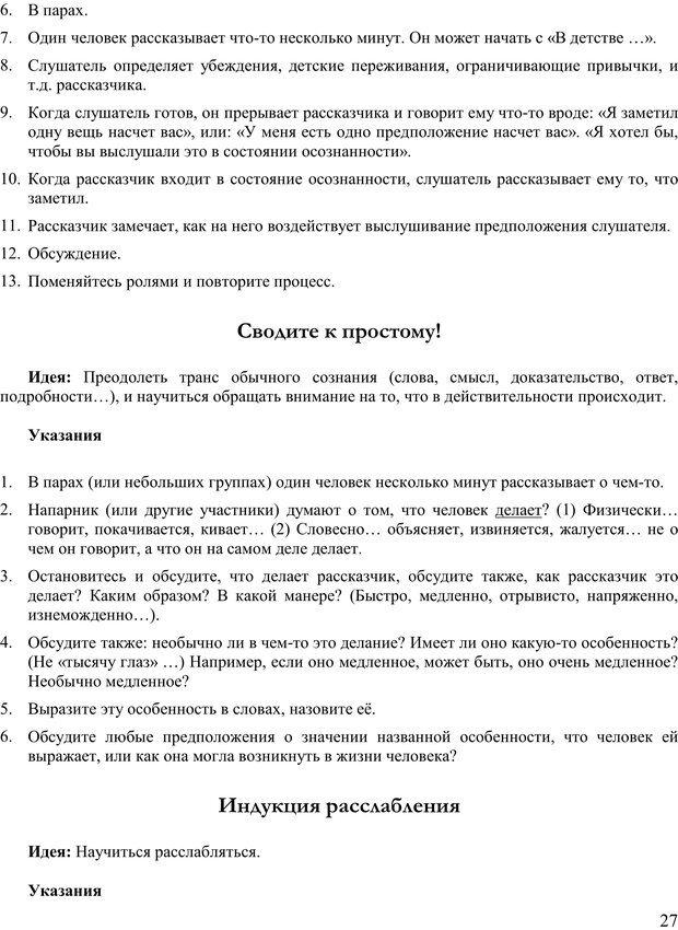 PDF. Пособие по самоисследованию при поддержке напарников. Курц Р. Страница 26. Читать онлайн