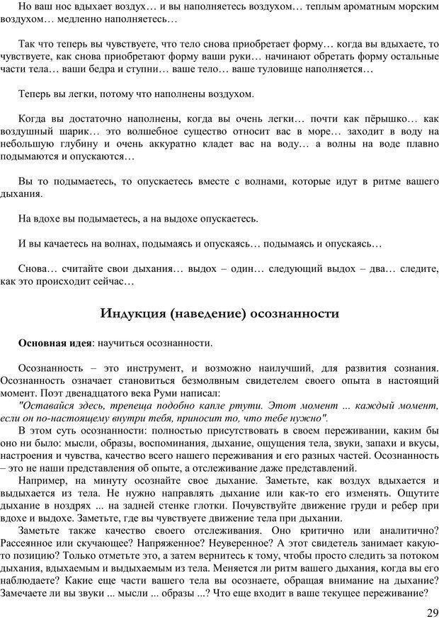 PDF. Пособие по самоисследованию при поддержке напарников. Курц Р. Страница 28. Читать онлайн