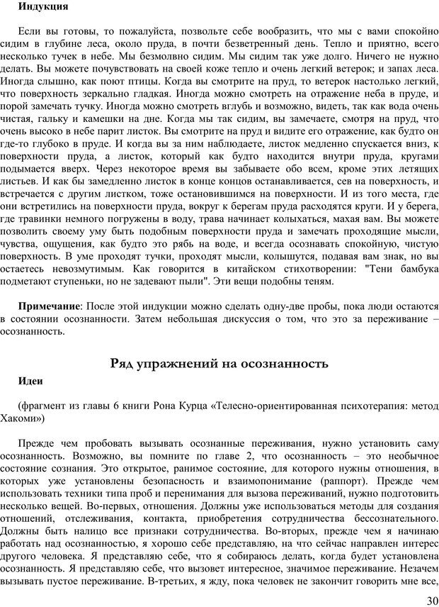 PDF. Пособие по самоисследованию при поддержке напарников. Курц Р. Страница 29. Читать онлайн
