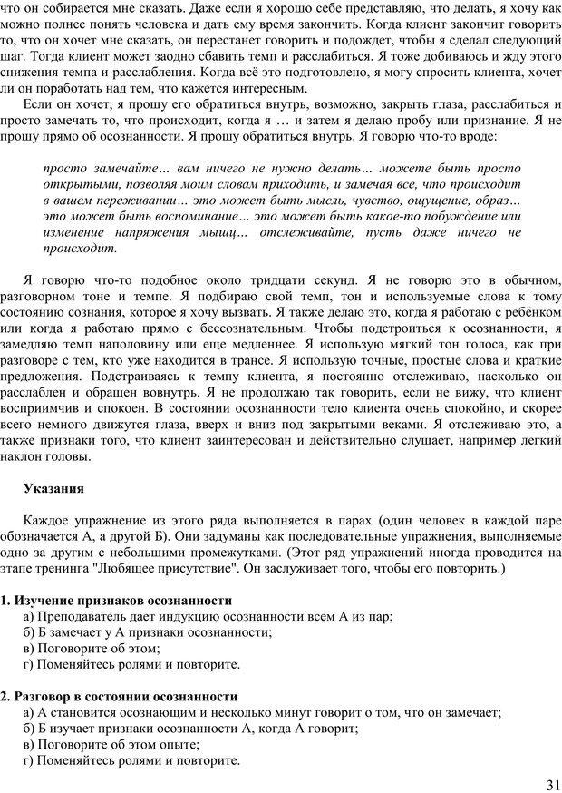 PDF. Пособие по самоисследованию при поддержке напарников. Курц Р. Страница 30. Читать онлайн