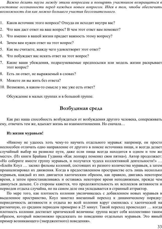 PDF. Пособие по самоисследованию при поддержке напарников. Курц Р. Страница 32. Читать онлайн