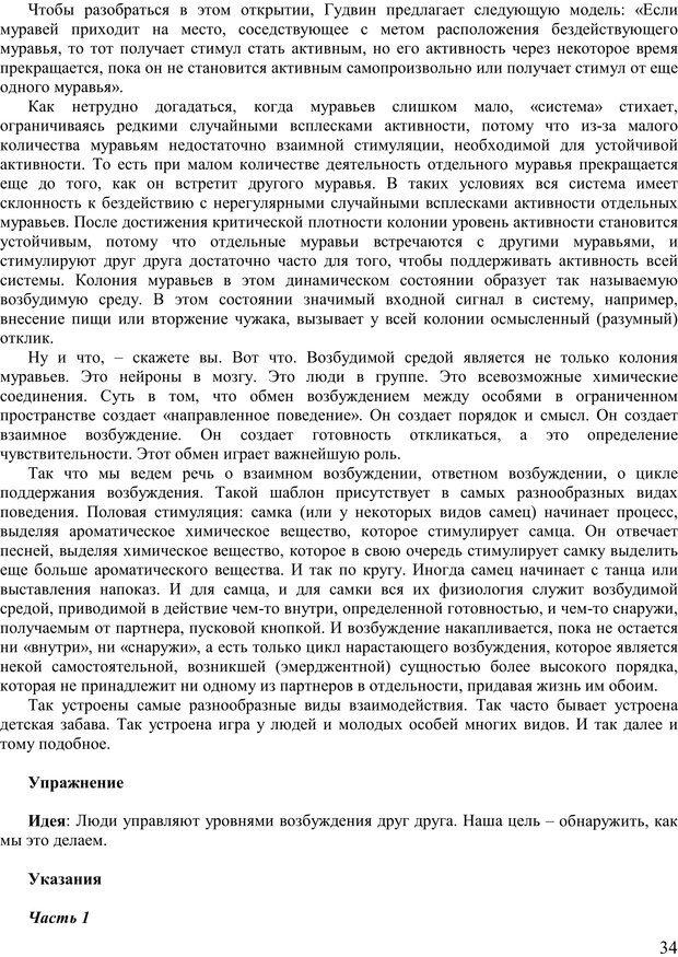 PDF. Пособие по самоисследованию при поддержке напарников. Курц Р. Страница 33. Читать онлайн