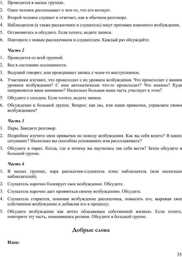 PDF. Пособие по самоисследованию при поддержке напарников. Курц Р. Страница 34. Читать онлайн