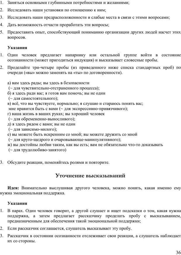 PDF. Пособие по самоисследованию при поддержке напарников. Курц Р. Страница 35. Читать онлайн