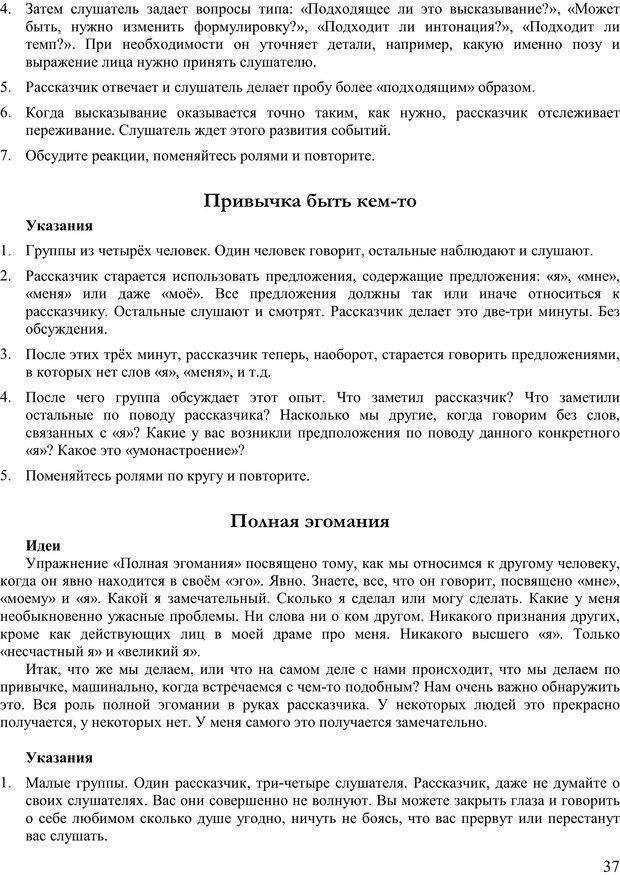 PDF. Пособие по самоисследованию при поддержке напарников. Курц Р. Страница 36. Читать онлайн