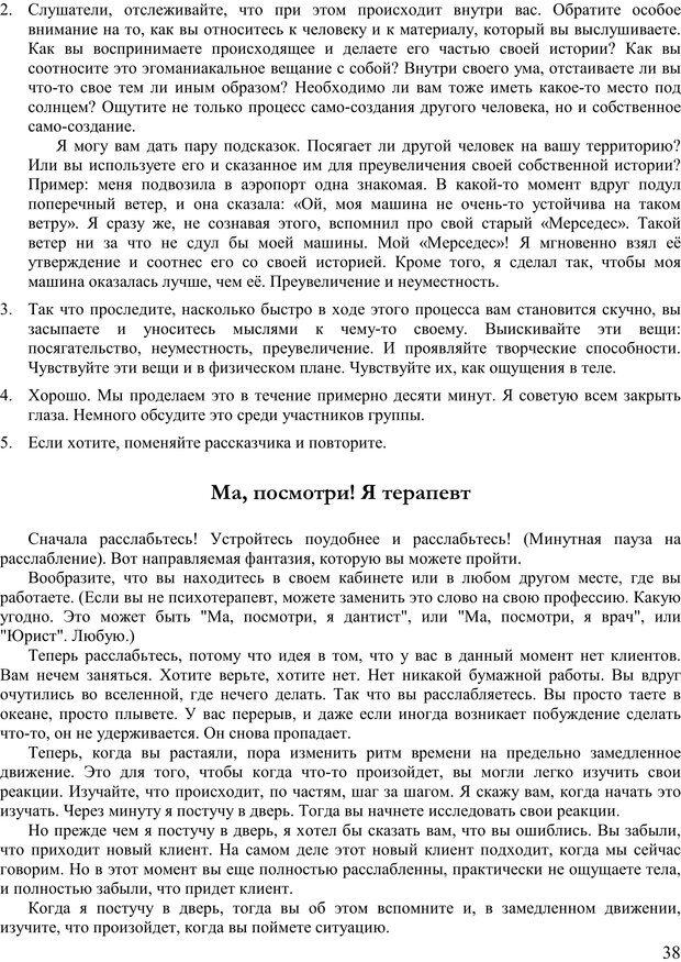 PDF. Пособие по самоисследованию при поддержке напарников. Курц Р. Страница 37. Читать онлайн