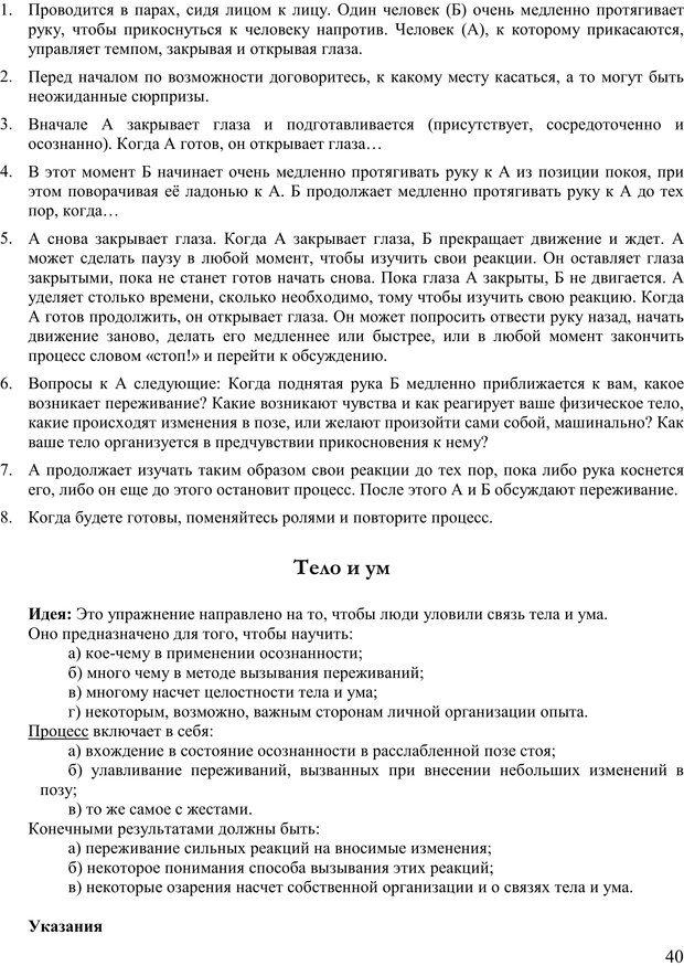 PDF. Пособие по самоисследованию при поддержке напарников. Курц Р. Страница 39. Читать онлайн