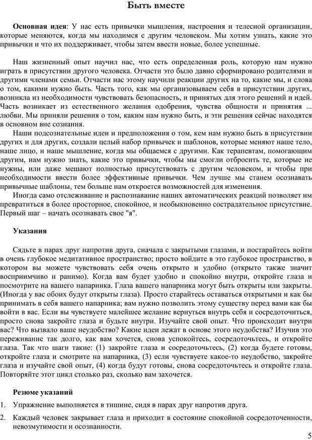 PDF. Пособие по самоисследованию при поддержке напарников. Курц Р. Страница 4. Читать онлайн