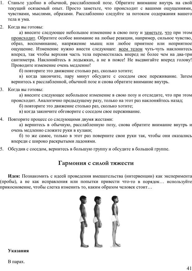 PDF. Пособие по самоисследованию при поддержке напарников. Курц Р. Страница 40. Читать онлайн