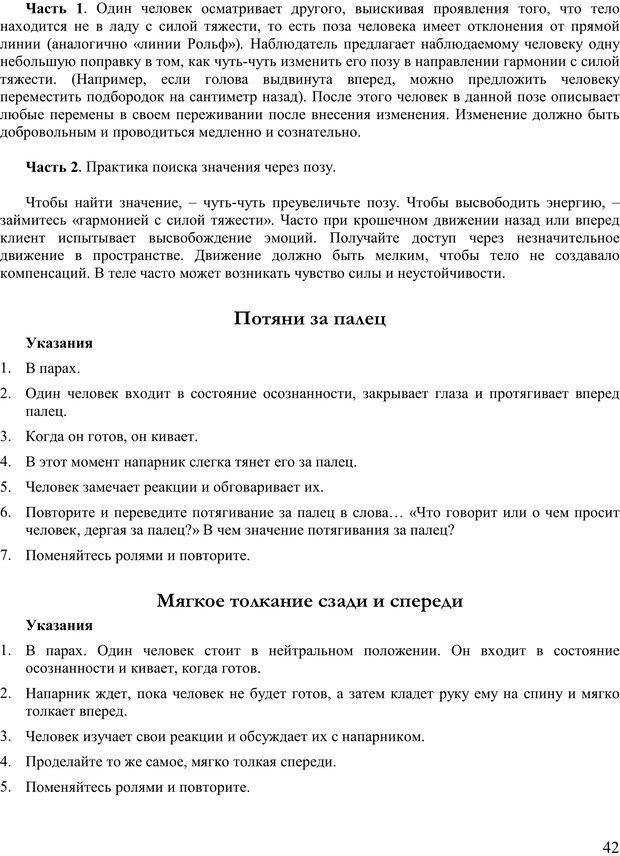 PDF. Пособие по самоисследованию при поддержке напарников. Курц Р. Страница 41. Читать онлайн