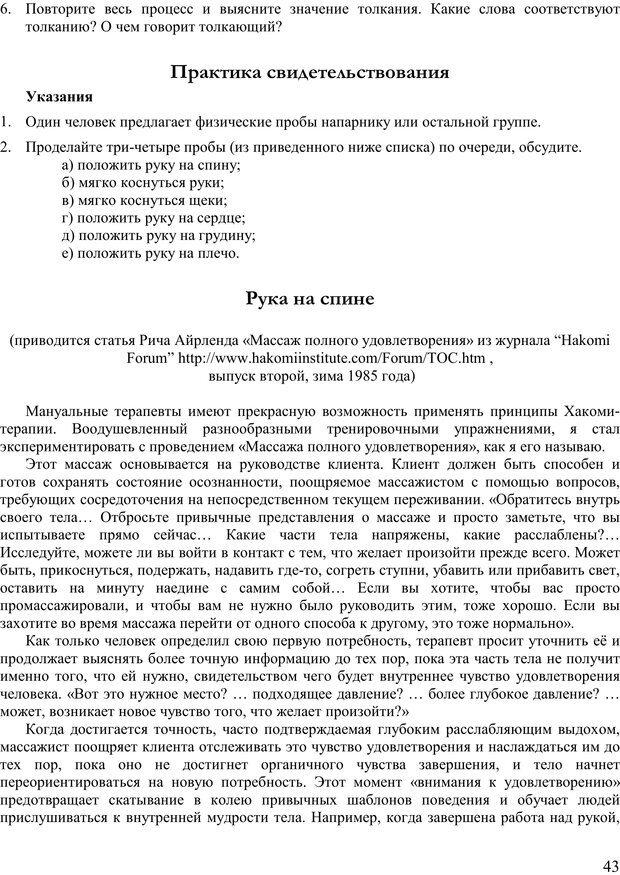PDF. Пособие по самоисследованию при поддержке напарников. Курц Р. Страница 42. Читать онлайн
