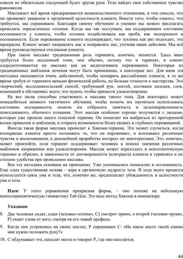 PDF. Пособие по самоисследованию при поддержке напарников. Курц Р. Страница 43. Читать онлайн