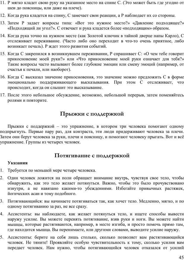 PDF. Пособие по самоисследованию при поддержке напарников. Курц Р. Страница 44. Читать онлайн