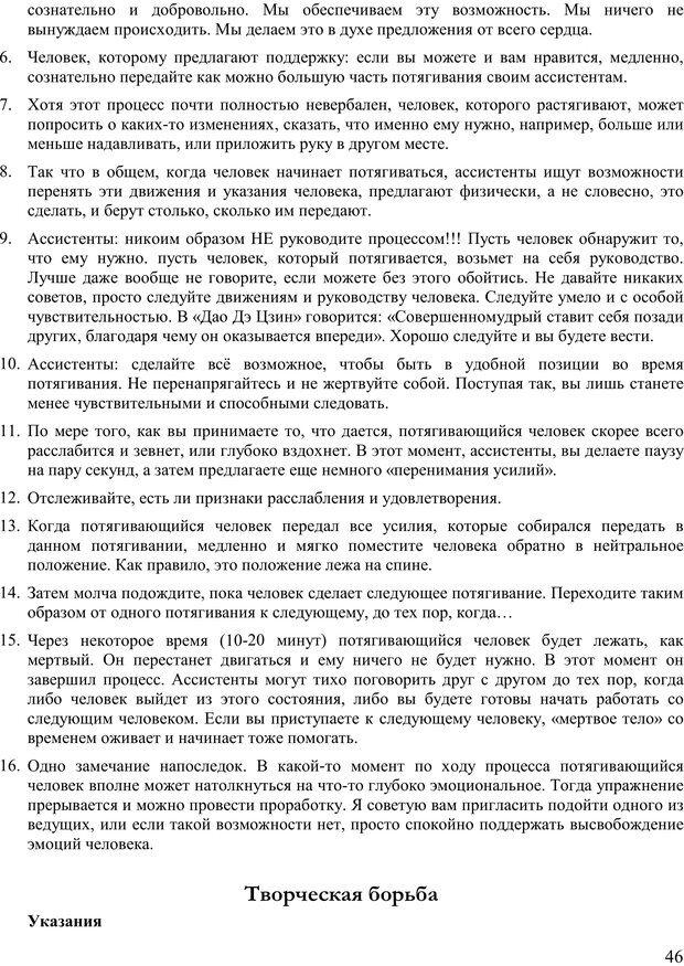 PDF. Пособие по самоисследованию при поддержке напарников. Курц Р. Страница 45. Читать онлайн