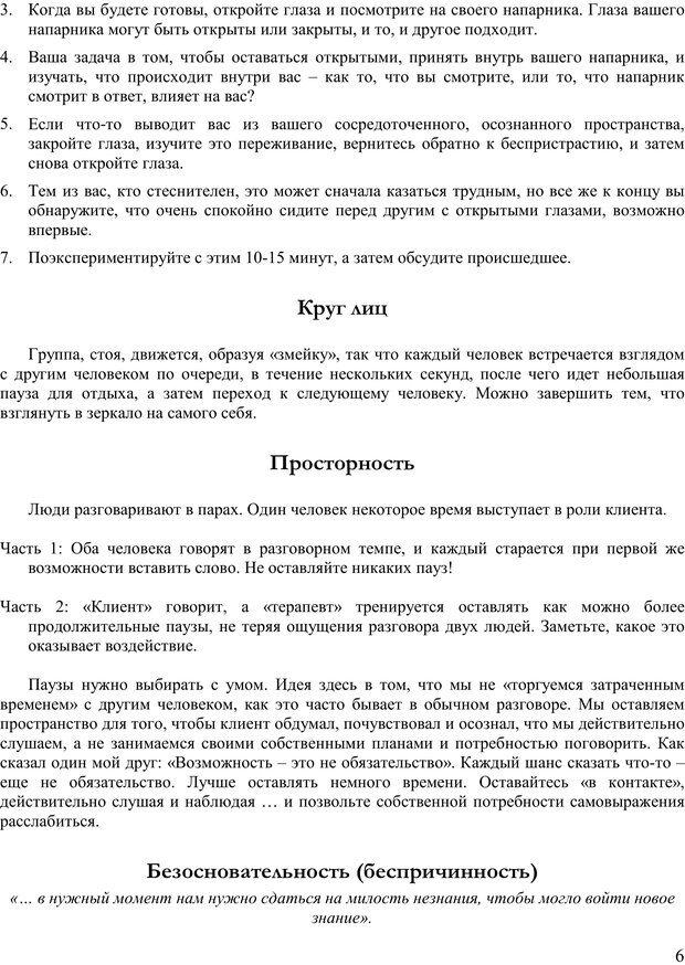 PDF. Пособие по самоисследованию при поддержке напарников. Курц Р. Страница 5. Читать онлайн