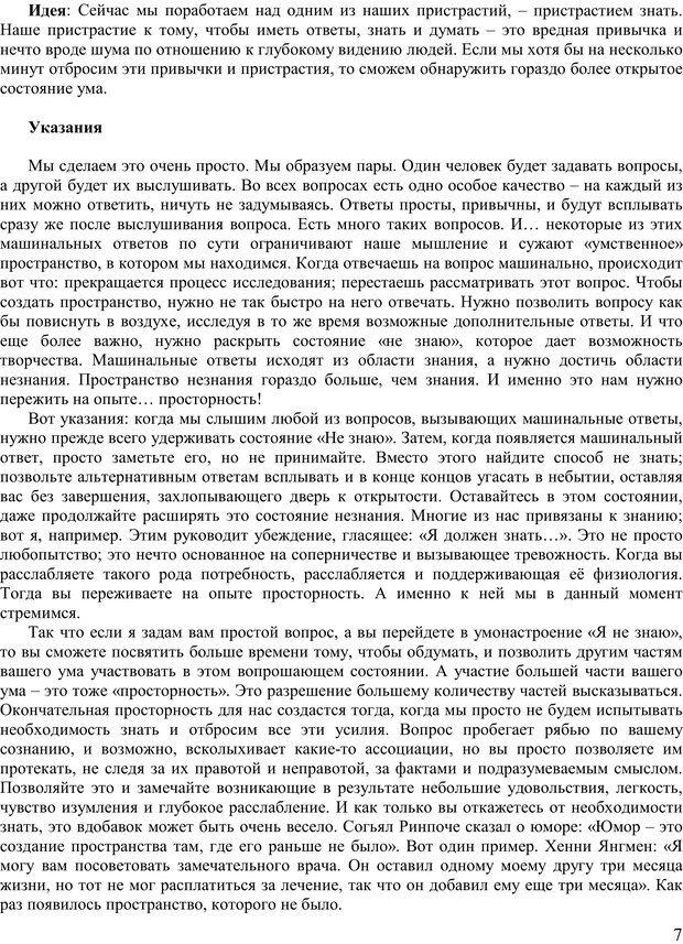 PDF. Пособие по самоисследованию при поддержке напарников. Курц Р. Страница 6. Читать онлайн