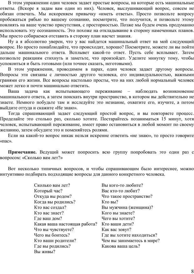 PDF. Пособие по самоисследованию при поддержке напарников. Курц Р. Страница 7. Читать онлайн