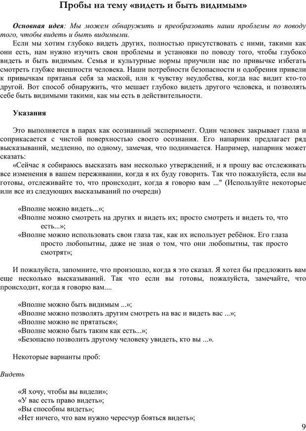 PDF. Пособие по самоисследованию при поддержке напарников. Курц Р. Страница 8. Читать онлайн