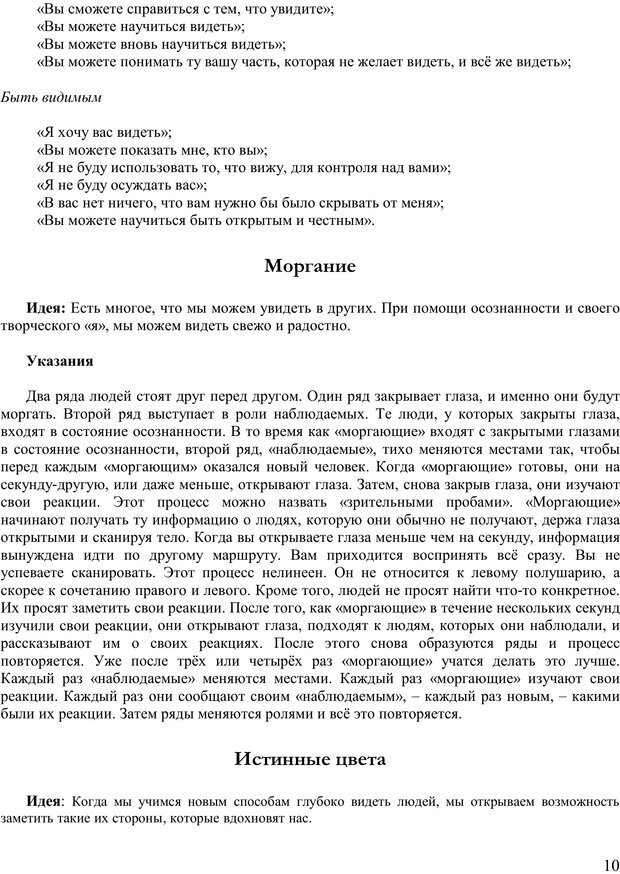 PDF. Пособие по самоисследованию при поддержке напарников. Курц Р. Страница 9. Читать онлайн
