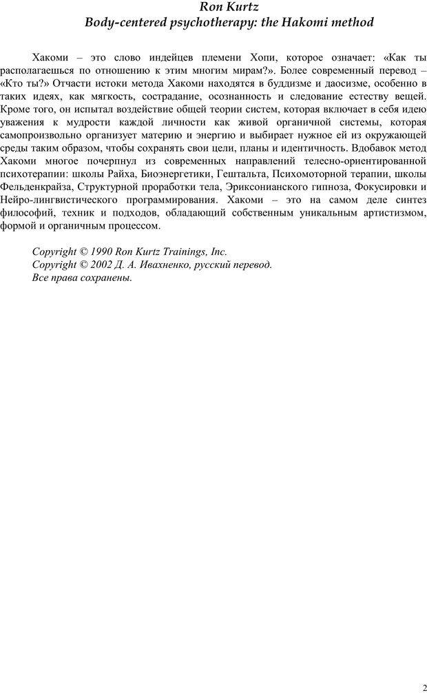 PDF. Телесно-ориентированая психотерапия. Метод Хакоми. Курц Р. Страница 1. Читать онлайн