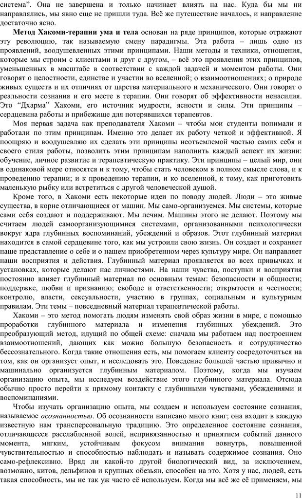 PDF. Телесно-ориентированая психотерапия. Метод Хакоми. Курц Р. Страница 10. Читать онлайн