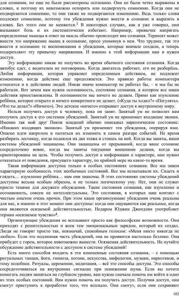 PDF. Телесно-ориентированая психотерапия. Метод Хакоми. Курц Р. Страница 101. Читать онлайн