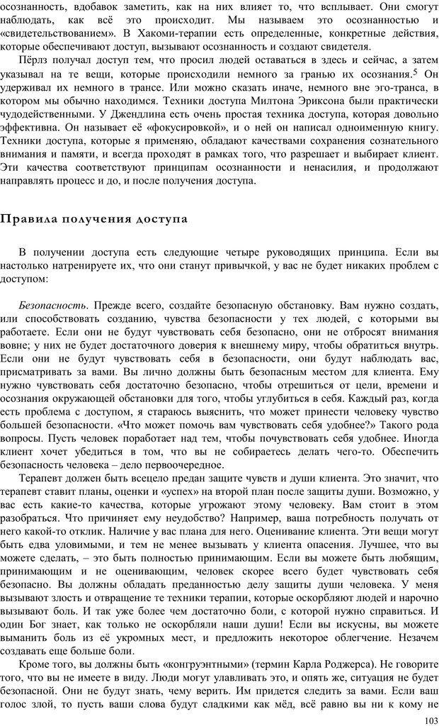 PDF. Телесно-ориентированая психотерапия. Метод Хакоми. Курц Р. Страница 102. Читать онлайн