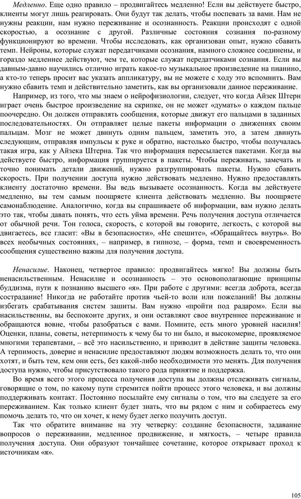 PDF. Телесно-ориентированая психотерапия. Метод Хакоми. Курц Р. Страница 104. Читать онлайн