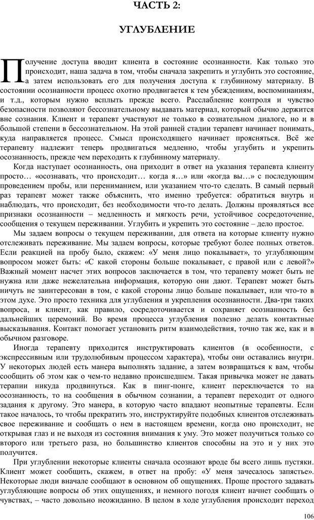 PDF. Телесно-ориентированая психотерапия. Метод Хакоми. Курц Р. Страница 105. Читать онлайн