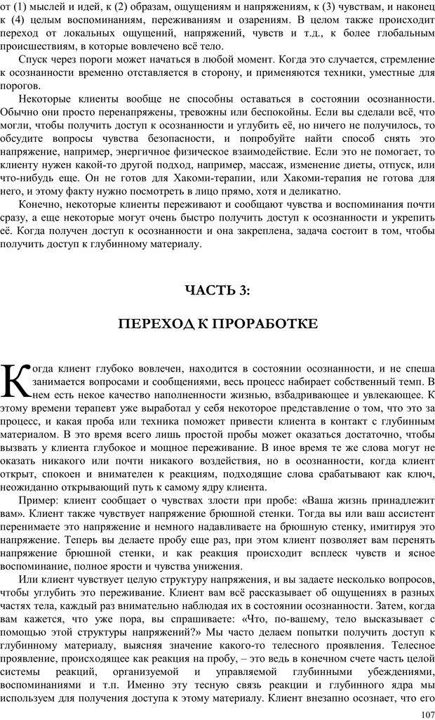 PDF. Телесно-ориентированая психотерапия. Метод Хакоми. Курц Р. Страница 106. Читать онлайн