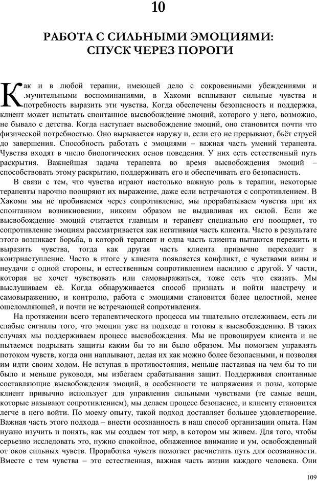 PDF. Телесно-ориентированая психотерапия. Метод Хакоми. Курц Р. Страница 108. Читать онлайн
