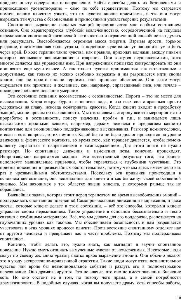 PDF. Телесно-ориентированая психотерапия. Метод Хакоми. Курц Р. Страница 109. Читать онлайн