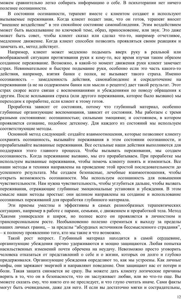 PDF. Телесно-ориентированая психотерапия. Метод Хакоми. Курц Р. Страница 11. Читать онлайн