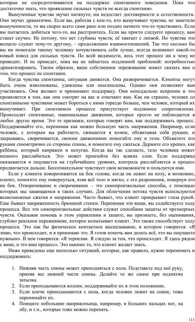 PDF. Телесно-ориентированая психотерапия. Метод Хакоми. Курц Р. Страница 110. Читать онлайн