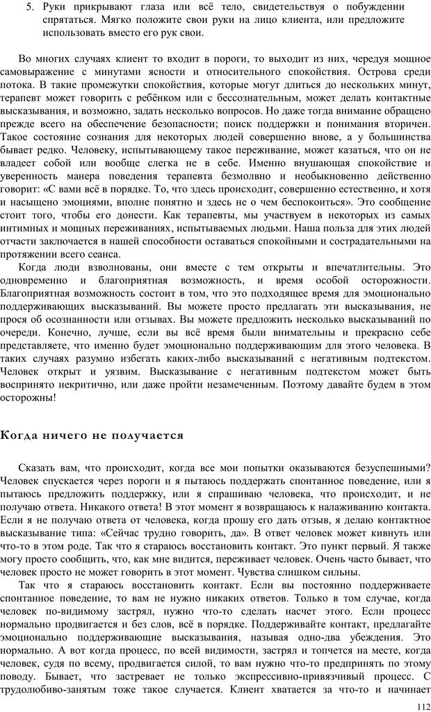 PDF. Телесно-ориентированая психотерапия. Метод Хакоми. Курц Р. Страница 111. Читать онлайн