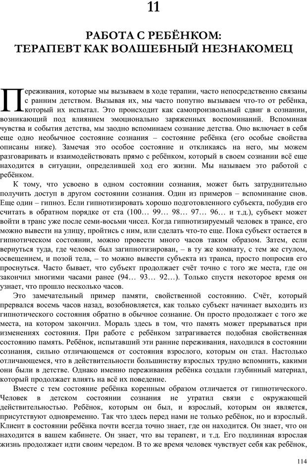 PDF. Телесно-ориентированая психотерапия. Метод Хакоми. Курц Р. Страница 113. Читать онлайн