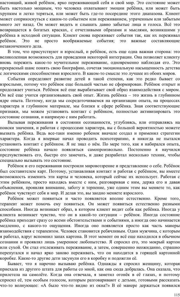 PDF. Телесно-ориентированая психотерапия. Метод Хакоми. Курц Р. Страница 114. Читать онлайн