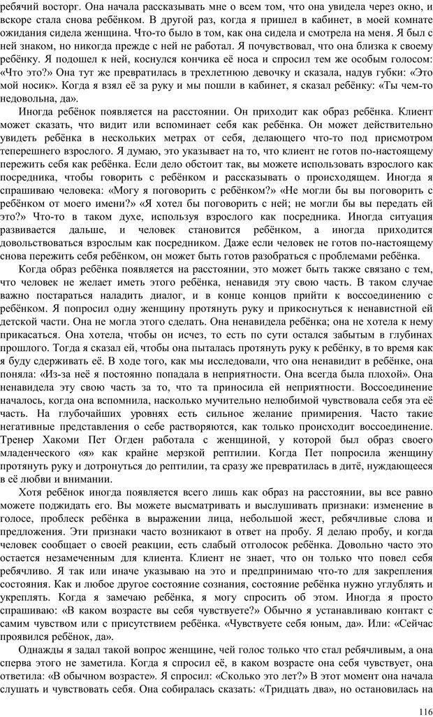 PDF. Телесно-ориентированая психотерапия. Метод Хакоми. Курц Р. Страница 115. Читать онлайн